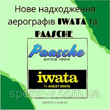 Ожидаем новинки Paasche и Iwata, товар уже в дороге!