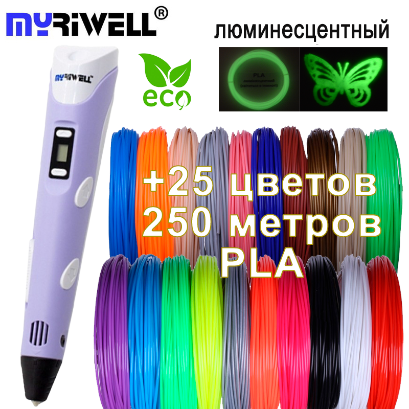 3D ручка Myriwell 2 RP100B (Оригинал) +комплект Эко-пластика 25 цветов, 250 метров +трафареты