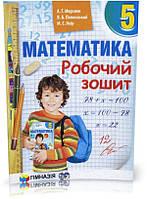 5 клас. Математика. Робочий зошит. А.Г. Мерзляк, В.Б. Полонський, М.С. Якір. Гімназія