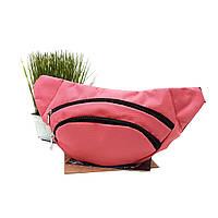 Напоясная жіноча сумка поліестер рожева Арт.01/ без рис. (Україна)