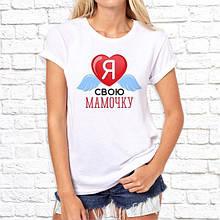 """Женская футболка с принтом """"Я люблю свою мамочку"""" Push IT"""