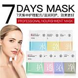 Набор тканевых масок Venzen 7 Days Mask, 7 шт, фото 3