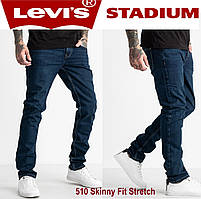 Мужские стрейчевые зауженные джинсы Levis, молодежные, темно синие.