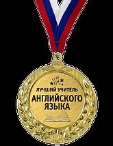 Медалі випускникам і викладачам