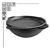 Казан чавунний азіатський з кришкою-сковородою гриль, 12 л Brizoll, Бризол КА12-4 (СвойДом)
