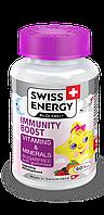 Вітаміни жувальні для дітей Swiss Energy ImmunoVit Kids №60 (4526)