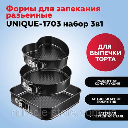 Противни для выпечки UNIQUE 3шт формы для выпечки, фото 2