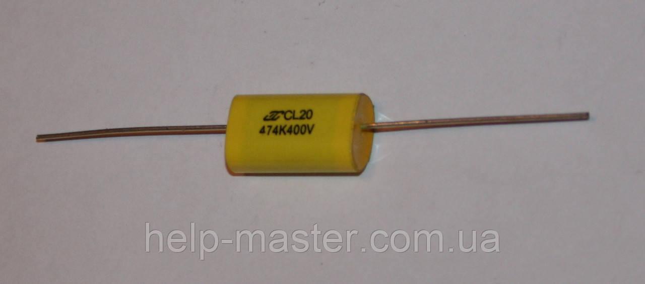Металлопленочные конденсаторы CL20 0,47мкф 400в (±10%)