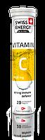Вітаміни шипучі Swiss Energy Vitamin С, Вітамін С 1000мг, №20, Швейцарія (3345)