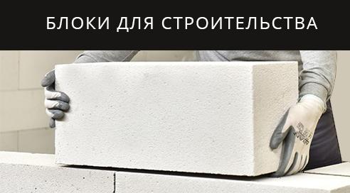Блоки для будівництва