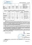 Покупка воды в магазине Борисполь без on-line ПН,ВТ,ЧТ,ПТ, фото 4