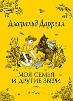 """Книга """"Даррелл Дж. Моя семья и другие звери"""""""