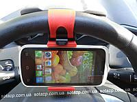 Держатель мобильного  телефона на руль для автомобиля или велосипеда
