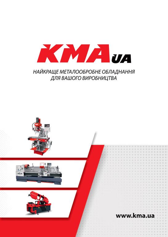 Каталог по металлообрабатывающему оборудованию