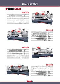 Каталог по металлообрабатывающему оборудованию 4