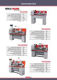 Каталог по металлообрабатывающему оборудованию 11
