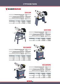 Каталог по металлообрабатывающему оборудованию 13
