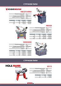 Каталог по металлообрабатывающему оборудованию 15