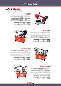 Каталог по металлообрабатывающему оборудованию 16