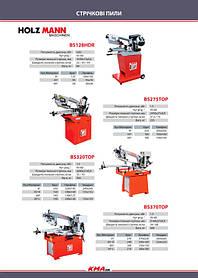 Каталог по металлообрабатывающему оборудованию 17
