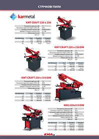 Каталог по металлообрабатывающему оборудованию 18