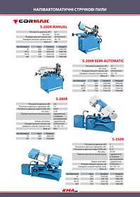Каталог по металлообрабатывающему оборудованию 19