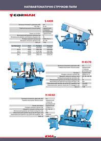 Каталог по металлообрабатывающему оборудованию 20