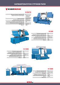 Каталог по металлообрабатывающему оборудованию 21
