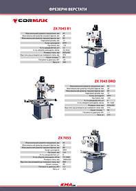 Каталог по металлообрабатывающему оборудованию 25