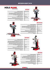 Каталог по металлообрабатывающему оборудованию 27
