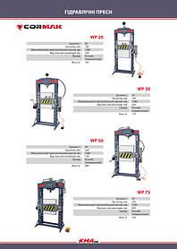 Каталог по металлообрабатывающему оборудованию 33