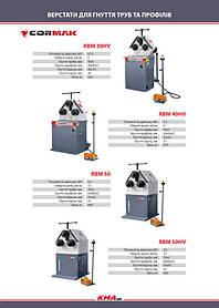 Каталог по металлообрабатывающему оборудованию 35