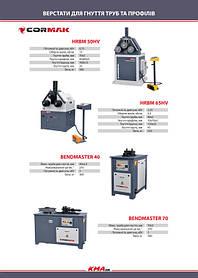 Каталог по металлообрабатывающему оборудованию 36