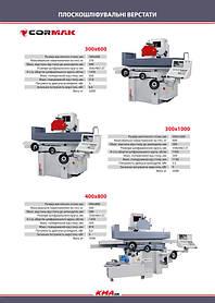 Каталог по металлообрабатывающему оборудованию 44