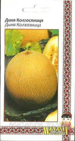 Семена дыня Колхозница 3г Желтая (Малахiт Подiлля)