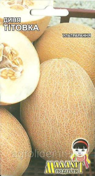 Семена Дыня Титовка 3г Желтая (Малахiт Подiлля)