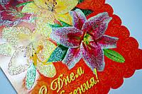 Открытка с желтыми и розовыми лилиями