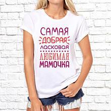 """Женская футболка с принтом """"Самая добрая ласковая любимая мамочка"""" Push IT"""
