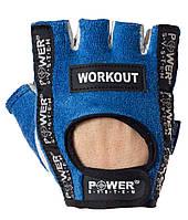 Перчатки для фитнеса - двойной слой кожи -  POWER SYSTEM Синий