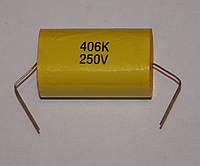 Металлопленочные конденсаторы CL20 40мкф 250в (±10%)
