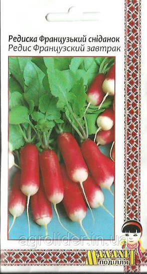 Семена Редис Французский завтрак 2г Красный (Малахiт Подiлля)