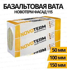Фасадный базальтовый утеплитель Novoterm Фасад 115 (Новотерм) 150 мм