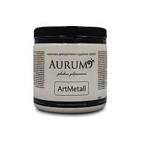 Краска металлик Серебро. AtrMetall Aurum. 400 г. 18 цветов