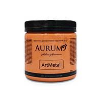 Краска металлик Оранжевое серебро. AtrMetall Aurum. 400 г. 18 цветов