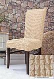 Комплект Чохли на стільці універсальні натяжні без спідниці 6 штук Жатка Бежевого кольору, фото 6