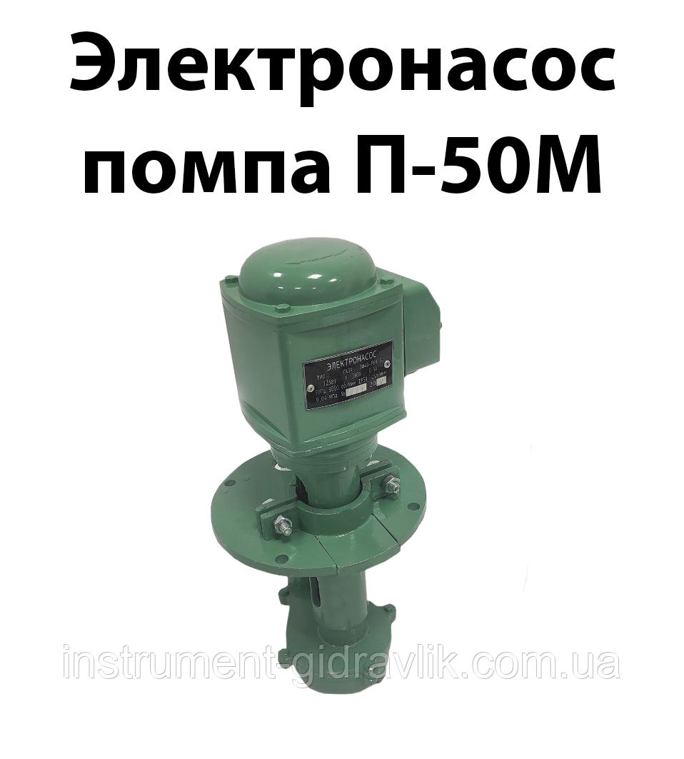 Электронасос Помпа П-50м
