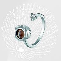 """Безрозмірне кільце з проекцією """"я тебе люблю"""" на 100 мовах світу - Срібне"""