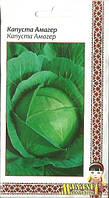 Семена капуста Амагер 1г Зеленый (Малахiт Подiлля)