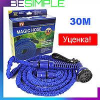 УЦЕНКА! Шланг для полива 30 м с распылителем Magic Hose