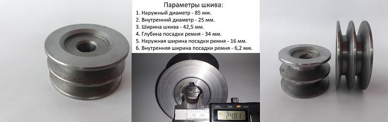Шкив 25 вал, профиль Б, 2 ручья наружный диаметр 85 мм.